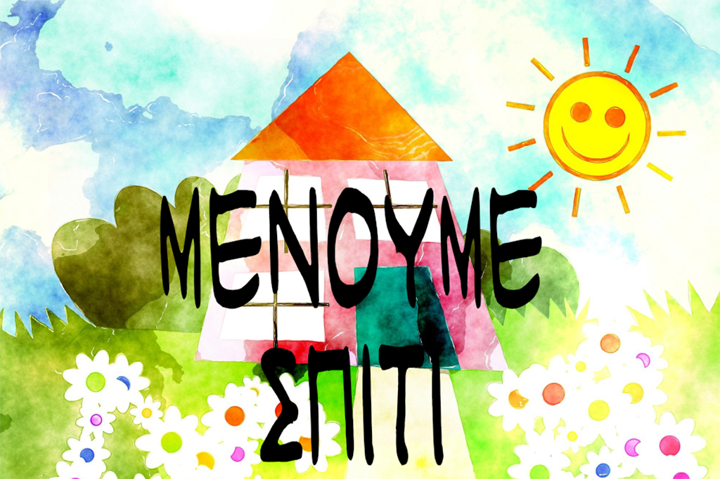 Menoume Spiti - Bleiben wir zu Hause